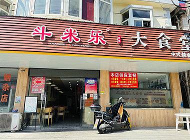 相城黄桥150方纯一层品牌快餐店转让