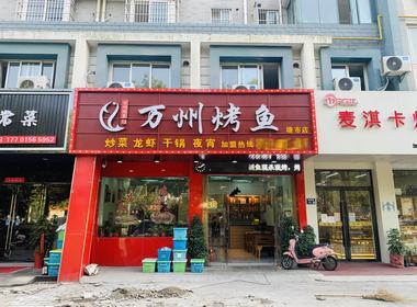 张家港汤联路270平餐饮烤鱼店急转!