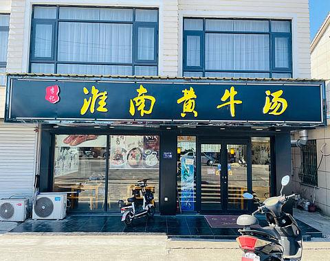 常熟梅李78平方纯一层牛肉汤店转让!