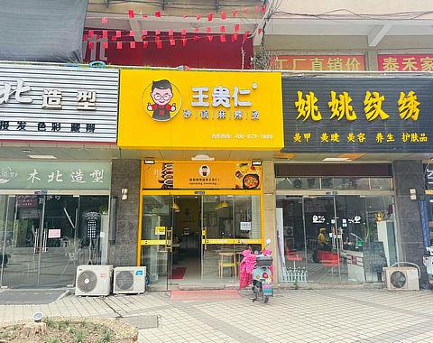 太仓浏河镇60平方麻辣烫店转让!