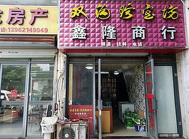(恭喜)园区斜塘甬旺广场一楼超市成功转让