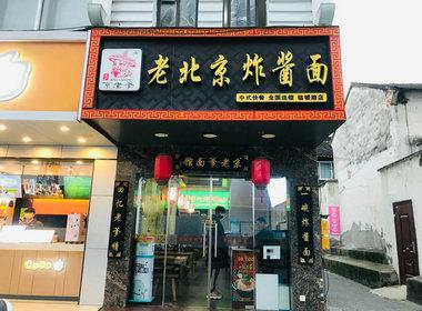 (恭喜)姑苏区临顿路3号地铁口处精装修面馆成功转让!