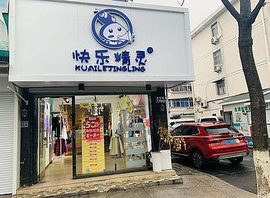 (恭喜)太仓惠阳路临街45方童装店成功转让!