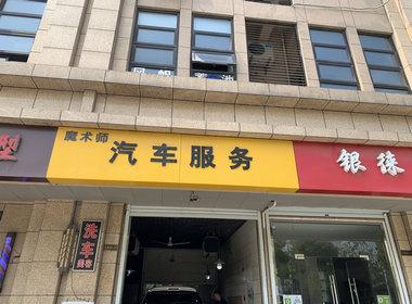 (恭喜)太仓陆渡117平汽车美容洗车店成功转让!
