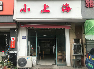 (恭喜)昆山千灯黄浦江南路70平方小吃店成功转让!