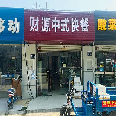 (恭喜)昆山张浦茶风街35平方中式快餐店成功转让!