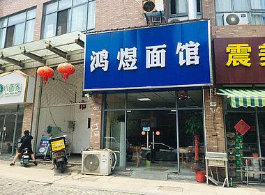 (恭喜)吴江震泽农贸市场门口110方餐饮店成功转让!